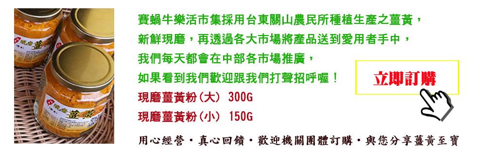 薑黃粉, 台東關山薑黃粉, 賽蝸牛